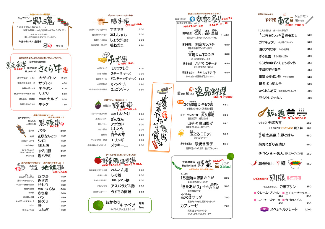 joumon-roppongi-menu-2012.8.out