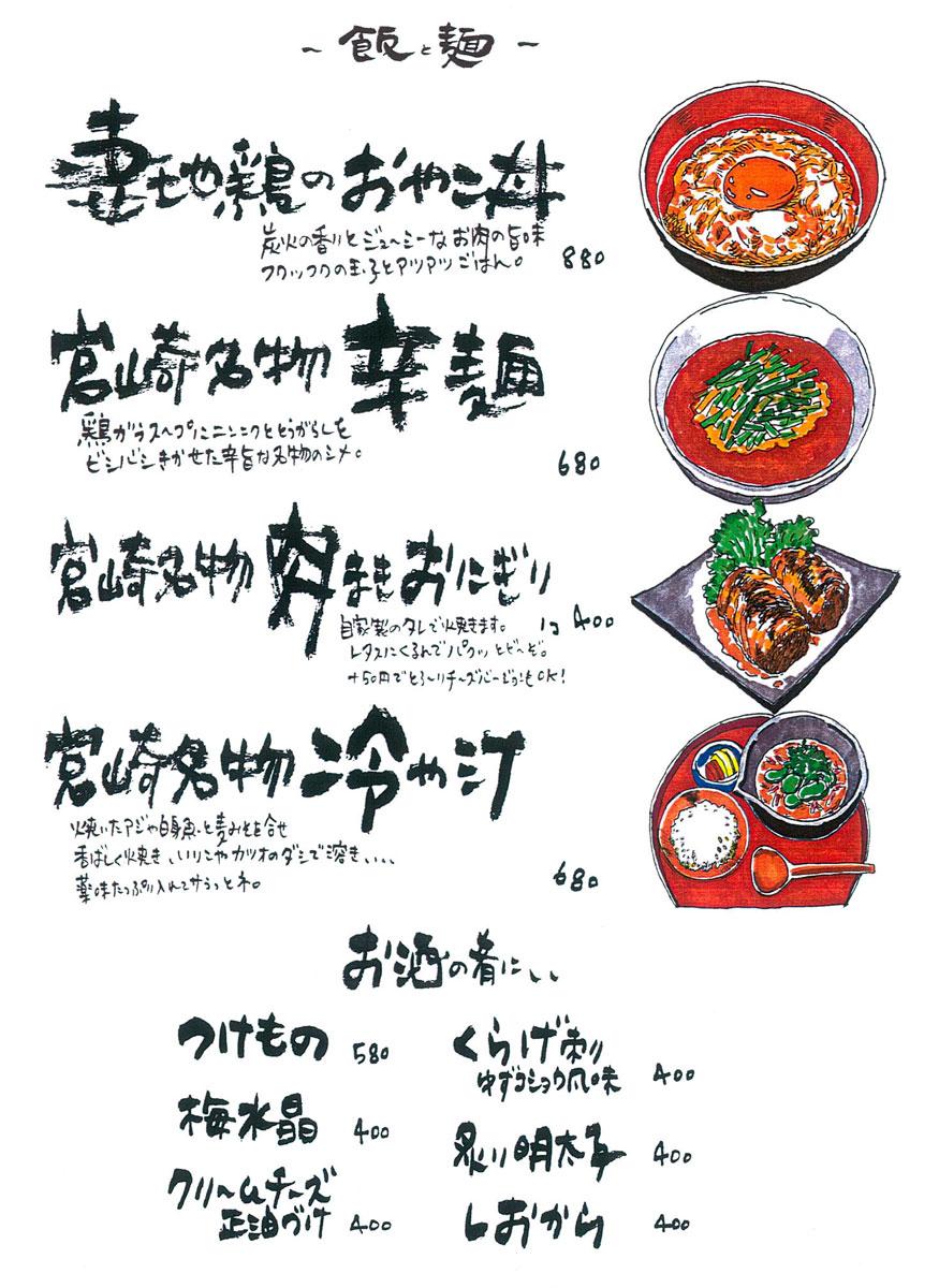 バードマン飯と麺