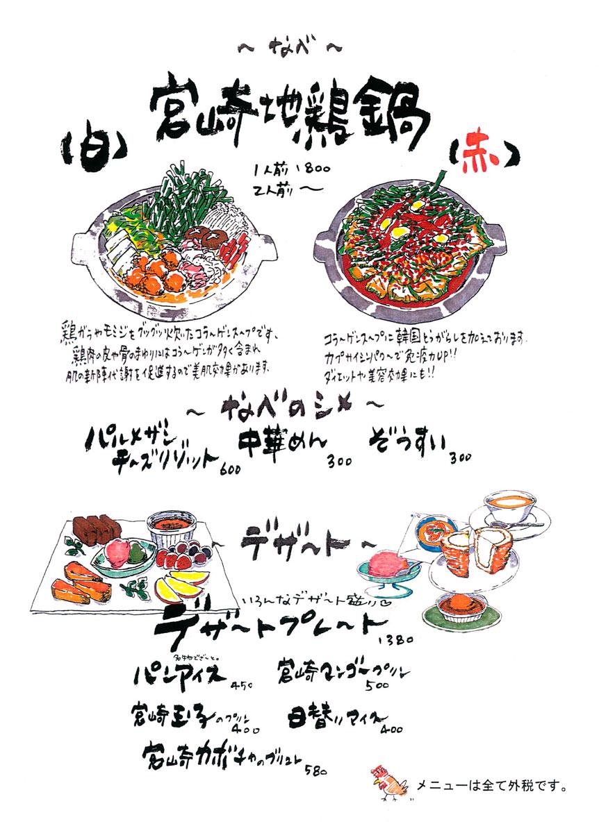 宮崎地鶏鍋