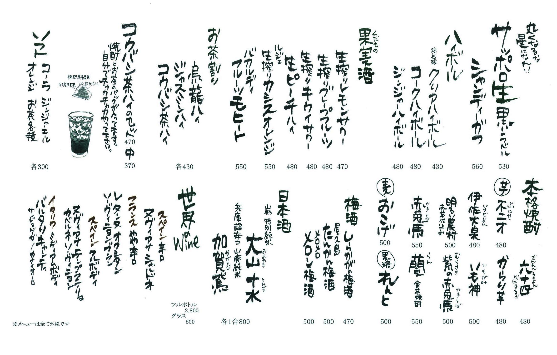 jomon_mizono_drink